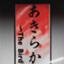 id:AkiraAyato