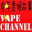 ChinaVapeTV