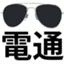 Den2_appi_JiminTo