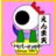 id:Enma_Ten