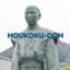 id:HOUKOKU-DOH