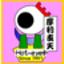 id:Marishi_ten