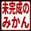id:Mikanseinomikan
