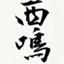 id:Nishinari1103