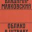 ObladiOblako