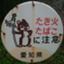 id:Odawara94