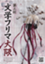 id:Osakabunfree