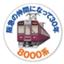 Rapid_Express_KobeSannomiya