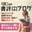 SyohyouBlog