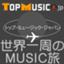 id:TopMusicJapan