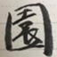 id:Zono_0317