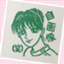 id:acu_qian-ming