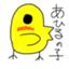 id:ahiru0103