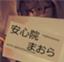 id:ajimumaora