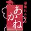 akane-kyoto