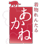 id:akane-kyoto