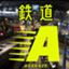 id:asakazetrainnews