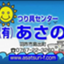 id:asanotsurigu