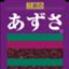 id:azusamiyano