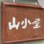 id:bar_yamagoya