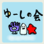 id:bdg-yusi
