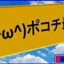 id:bokutopokochi