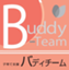 id:buddyteam_blog