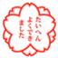 id:bun702