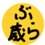 id:buraburaoyaji