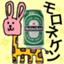 id:chanmoro999