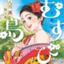 id:chinatsu-takamura