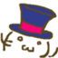 id:chojuku