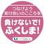 id:coop_fukushima_oita