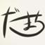 id:da-machi