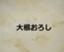 id:daikonnorosi710