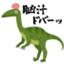 id:deltasaurus