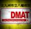 id:dmat-yahatahp