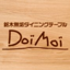 id:doimoic