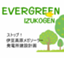 id:evergreen-izukougen