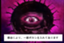 eye_at_5000m