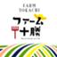 id:farmtokachi