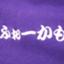 id:folkkamogawa