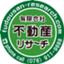 id:fudousan-research