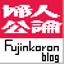 fujinkoron