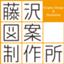 id:fujisawa-zuan