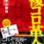 id:fukukoroken