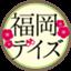 id:fukuokadays