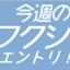 fukushi_entry