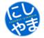 g_nishiyama