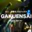 id:gakuensai-101